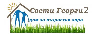 Дом за стари хора Варна | Свети Георги 2 | 520 лв / месец